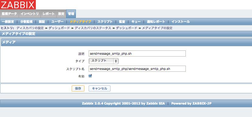 zabbix-sendmail-php